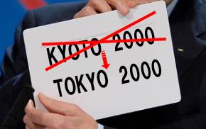 京都から東京