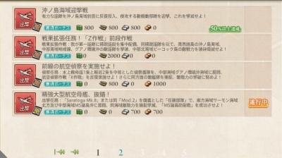 20170924艦これウィークリークリア2