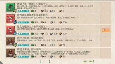 20170930艦これマンスリークリア1