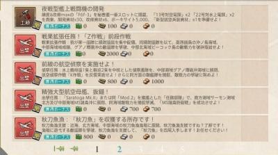 20170930艦これマンスリークリア2