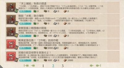20171001艦これウィークリークリア2