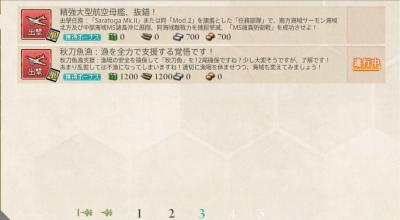 20171001艦これウィークリークリア3