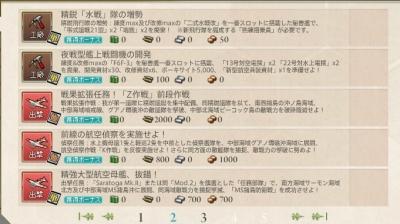 20171008艦これウィークリークリア2