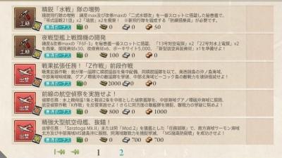 20171016艦これウィークリークリア2