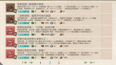 20171120艦これウィークリークリア2