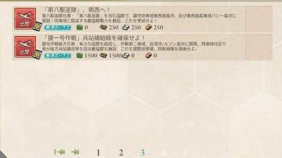 20171120艦これウィークリークリア3