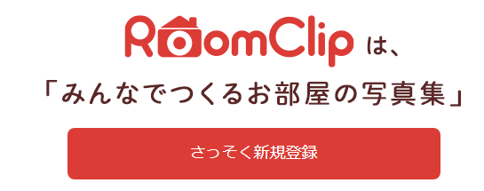 roomclip.png