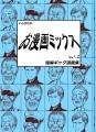 picomitia122ミックス表紙