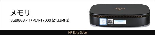 525_HP Elite Slice_メモリ_01a