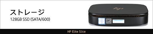 525_HP Elite Slice_ストレージ_01a