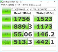 Spectre x2 12-c002TU_CrystalDiskMark_01