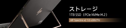 525x110_HP Spectre x2 12-c002TU_ストレージ_02a