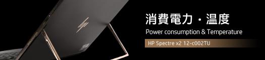 525x110_HP Spectre x2 12-c002TU_消費電力_02a