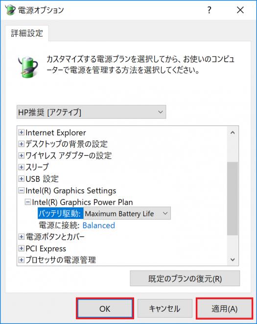 電源管理の設定_08_グラフィックス_05s