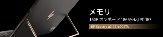 525x110_HP Spectre x2 12-c002TU_メモリ_02b