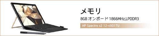525x110_HP Spectre x2 12-c001TU_メモリ_01a