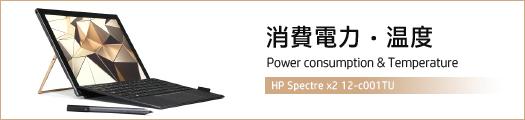 525x110_HP Spectre x2 12-c001TU_消費電力_01a