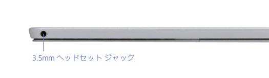 525_Surface Pro_左側面インターフェース_01a