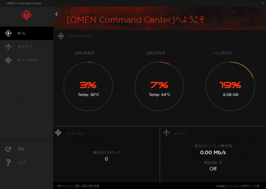 OMEN Command Center_03_ホーム
