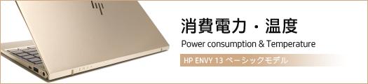 525x110_HP ENVY 13-ad005TU_消費電力_03a