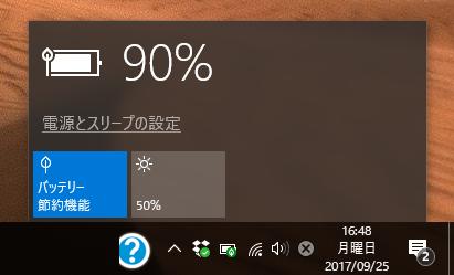 スクリーンショット_ENVY 13 バッテリー駆動時間