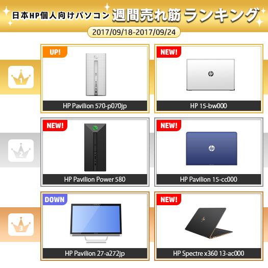 525_HPパソコン売れ筋ランキング_170924_01a