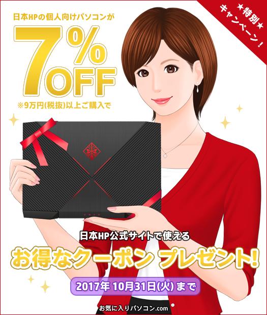 525_HP個人向け 7%OFFクーポン_171001_OMEN by HP 15_01c