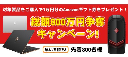 総額800万円争奪キャンペーン _171007_01a