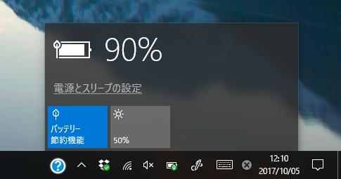 HP EliteBook x360 1030 G2_スクリーンショット_バッテリー駆動時間_02