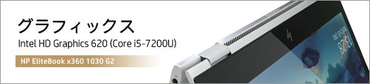 525x110_HP EliteBook x360 1030 G2_グラフィックス_02a
