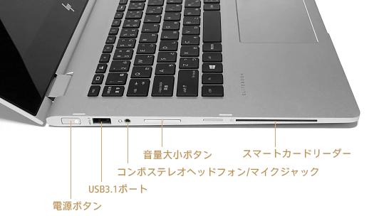 HP EliteBook x360 1030 G2_左側面インターフェース_01b