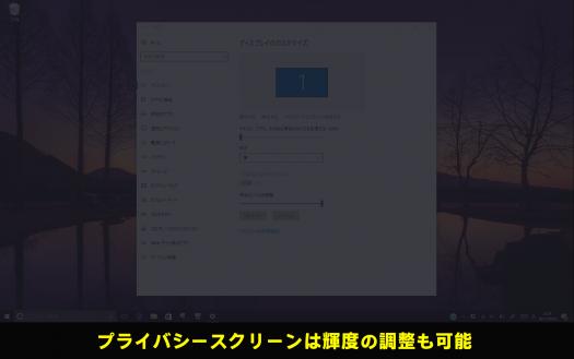 スクリーンショット_プライバシースクリーン_正面_輝度調整