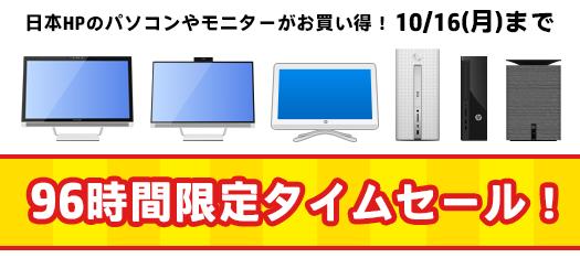 日本HPの96時間限定タイムセール_171013_02a