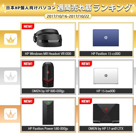 525_HPパソコン売れ筋ランキング_171022_01b