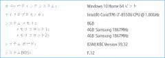 HP ENVY 13-ad100_メモリ仕様