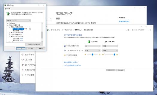 スクリーンショット_プロセッサー設定