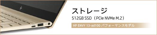 525x110_HP-ENVY-13-ad100_ストレージ_01a