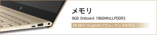 525x110_HP-ENVY-13-ad100_メモリ_01a