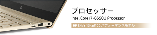 525x110_HP-ENVY-13-ad100_プロセッサー_01a