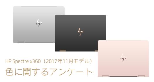 HP-Spectre-x360-13-ae000(2017年11月モデル)_アンケート_171018_02a