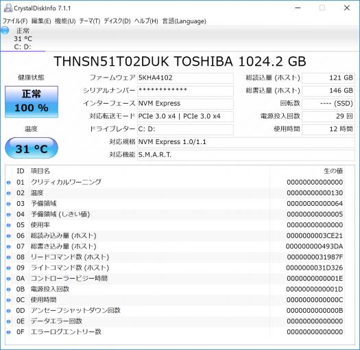 HP spectre x360 13-ae000_CrystalDiskInfo_1TB SSD