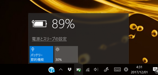 HP spectre x360 13-ae000_スクリーンショット_バッテリー駆動時間