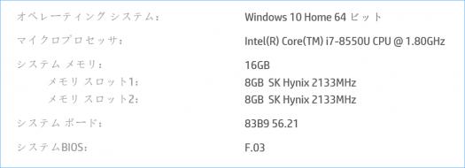 HP spectre x360 13-ae000_仕様_01s