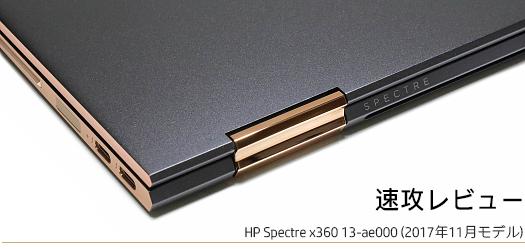 HP-Spectre-x360-13-ae000_速攻レビュー_171206_01b