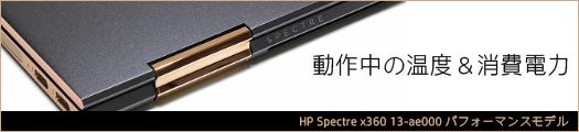 525x110_HP-Spectre-x360-13-ae000_消費電力_03a