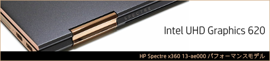 525x110_HP-Spectre-x360-13-ae000_グラフィックス_03a