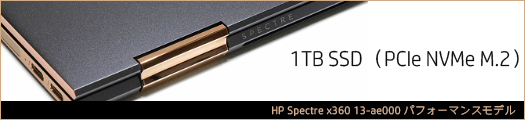 525x110_HP-Spectre-x360-13-ae000_ストレージ_03a
