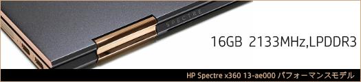 525x110_HP-Spectre-x360-13-ae000_メモリ_03a