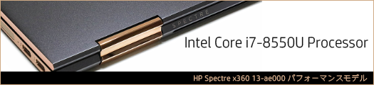 525x110_HP-Spectre-x360-13-ae000_プロセッサー_03a
