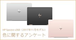 250_HP-Spectre-x360-13-ae000(2017年11月モデル)_アンケート_171018_02a